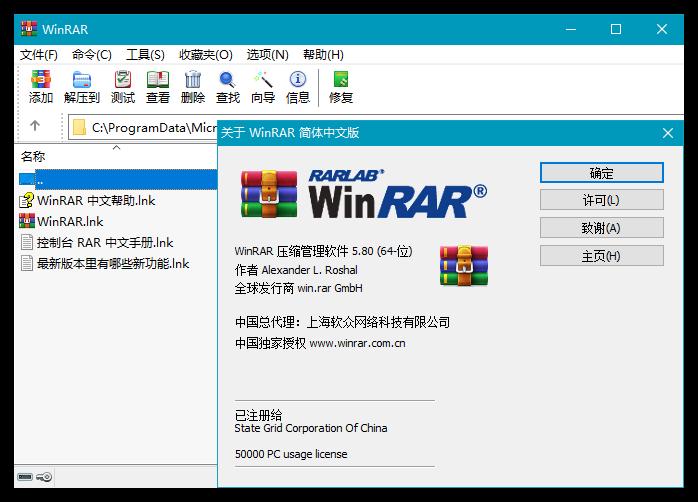 【PC】WinRAR v6.00 正式版 去广告插图