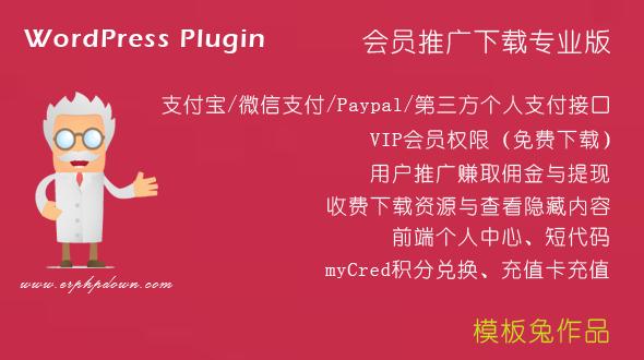 【WP插件】Erphpdown11.7更新插图