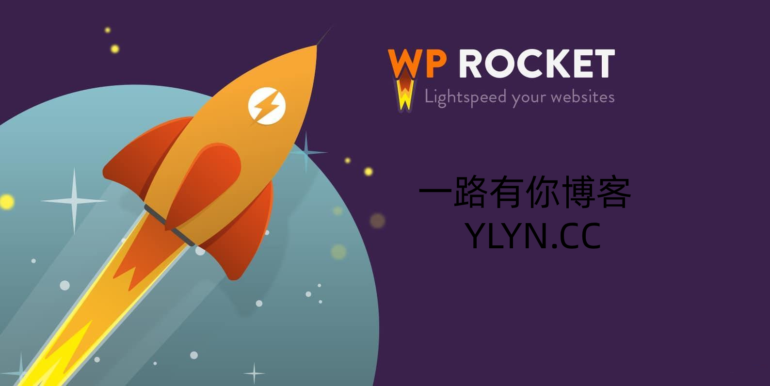 【WP插件】WP Rocket 3.8.8 完美汉化中文破解版插图